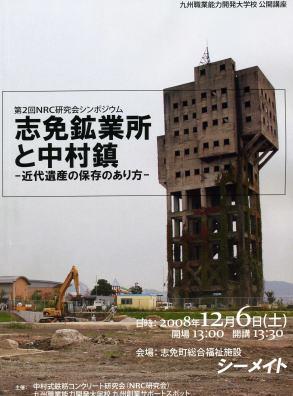 志免鉱業所と中村鎮・近代遺産の...